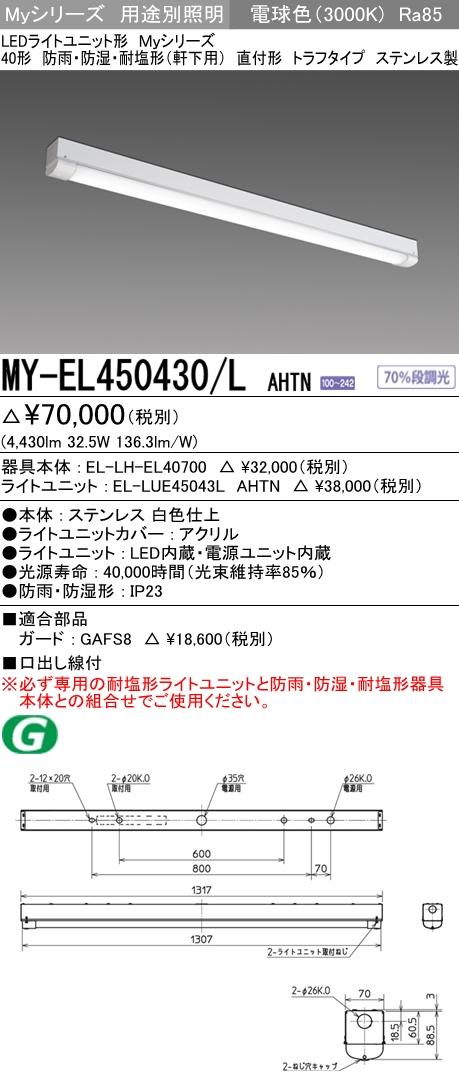 三菱電機 MY-EL450430/L AHTN LEDベースライト 防雨・防湿形・耐塩形(軒下用) 直付形トラフタイプ 電球色(5200lm) FHF32形x2灯 定格出力相当