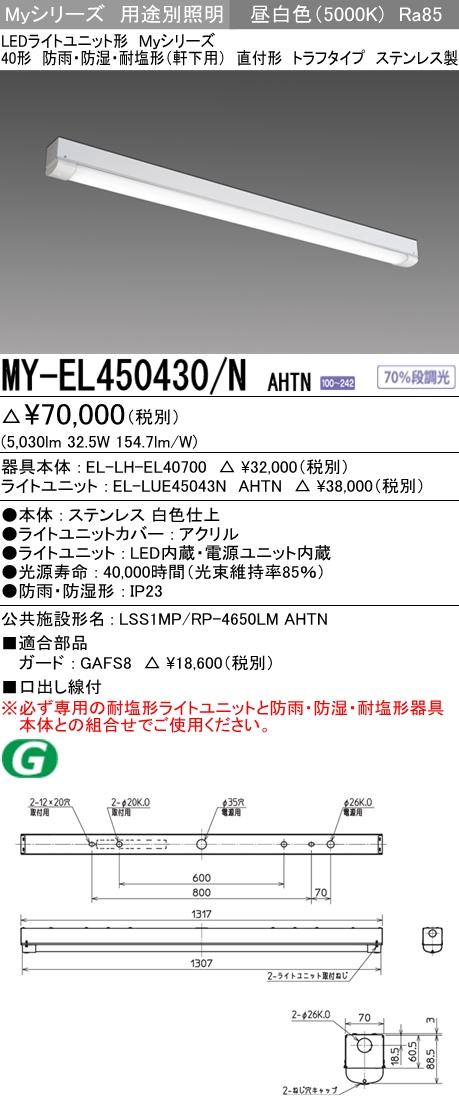 卸売 三菱電機 MY-EL450430 昼白色(5200lm)/N AHTN LEDベースライト 防雨 LEDベースライト AHTN・防湿形・耐塩形(軒下用) 直付形トラフタイプ 昼白色(5200lm) FHF32形x2灯 定格出力相当, 新宿BLG餃子:397a6b87 --- canoncity.azurewebsites.net