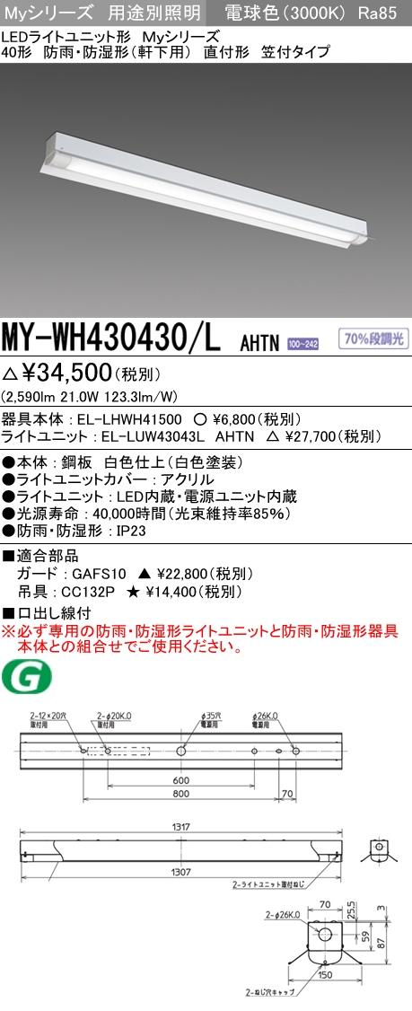 三菱電機 MY-WH430430/L AHTN 防雨・防湿形(軒下用) 直付形 笠付タイプ  電球色(3200lm) FHF32形x1灯 高出力相当 固定出力 段調光機能付