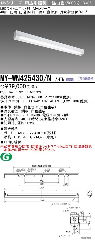 三菱電機 MY-WN425430/N AHTN 防雨・防湿形(軒下用) 直付形 片反射笠付タイプ  昼白色(2500lm) FHF32形x1灯 定格出力相当 固定出力 段調光機能付