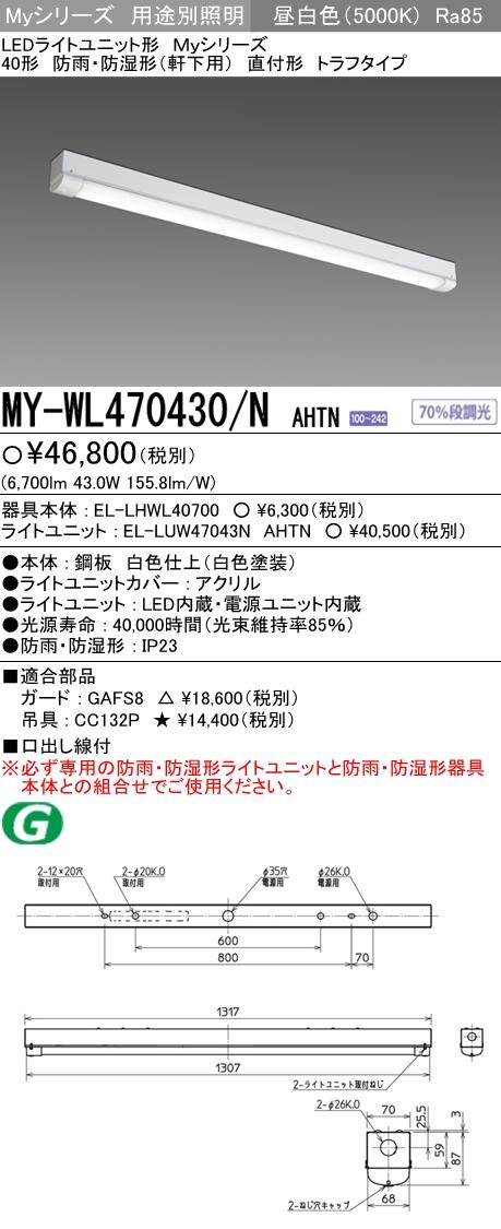 三菱電機 MY-WL470430/N AHTN LEDベースライト 防雨・防湿形(軒下用) 直付形 トラフタイプ  昼白色(6900lm) FHF32形x2灯器具 高出力相当