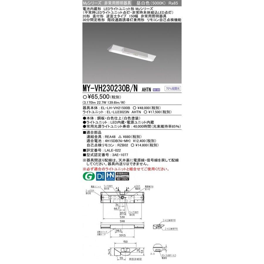三菱電機 MY-VH230230B/N AHTN LED非常用照明器具 20形 直付形 逆富士タイプ 150幅 昼白色 3200lm FHF16形x2灯高出力相当 階段通路誘導灯兼用形 30分間定格