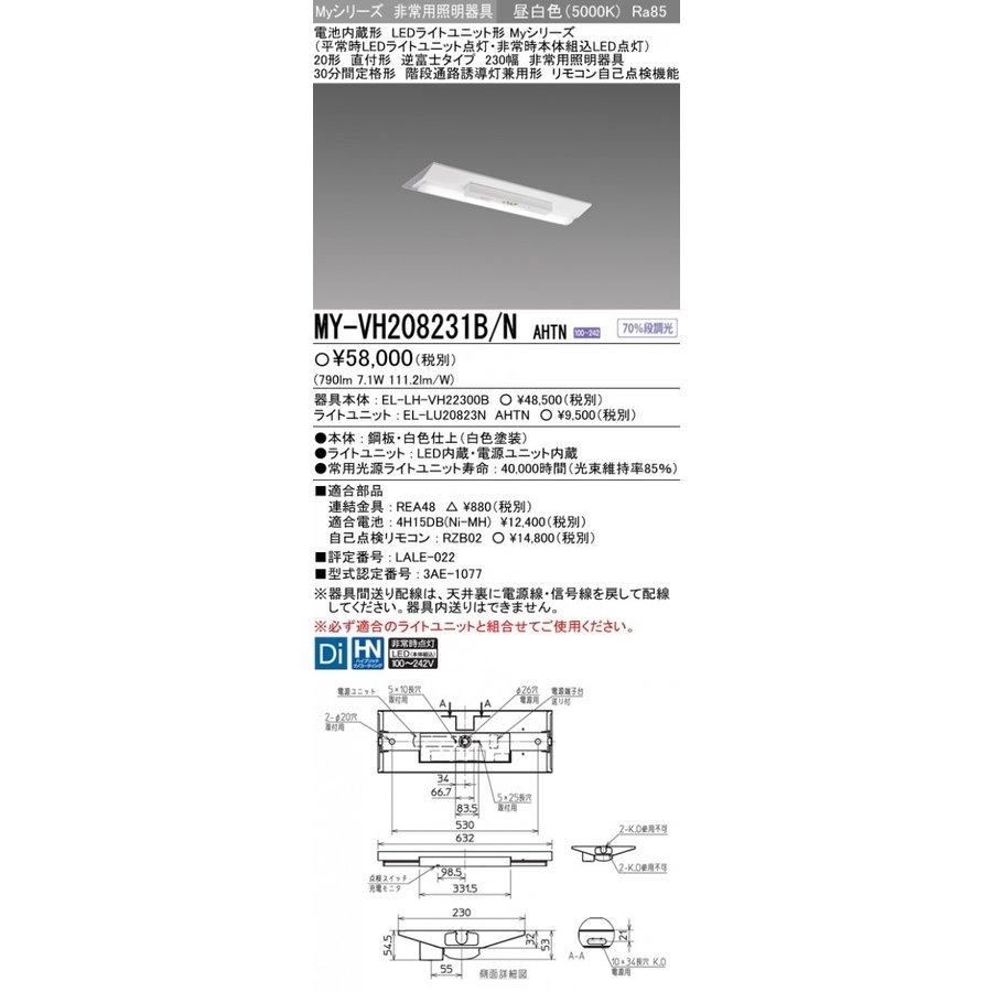 三菱電機 MY-VH208231B/N AHTN LED非常用照明器具 20形 直付形 逆富士タイプ 230幅 昼白色 800lm FL20形x1灯器具相当 階段通路誘導灯兼用形 30分間定格