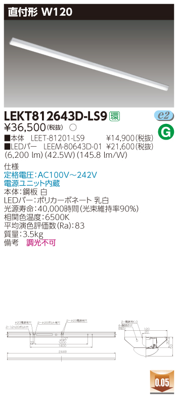 東芝 LEKT812643D-LS9 (LEKT812643DLS9) TENQOO直付110形W120 LEDベースライト
