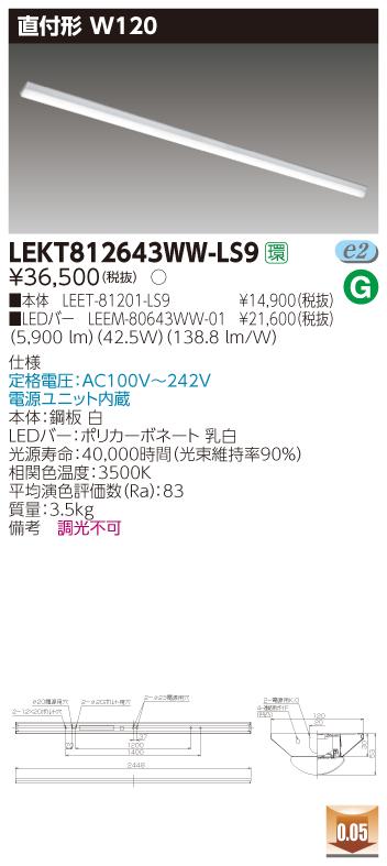 東芝 LEKT812643WW-LS9 (LEKT812643WWLS9) TENQOO直付110形W120 LEDベースライト