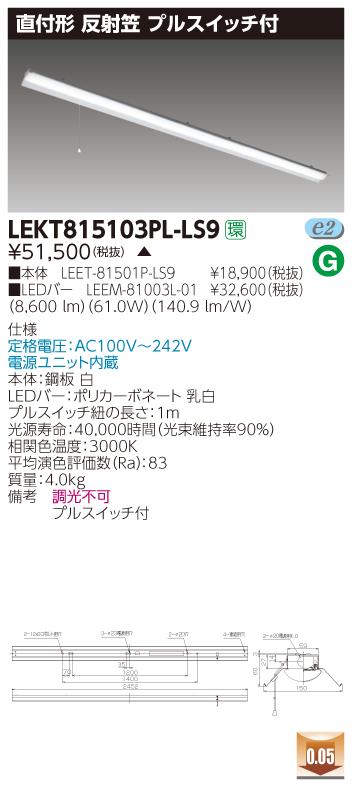 東芝 LEKT815103PL-LS9 (LEKT815103PLLS9) TENQOO直付110形反射笠P付 LEDベースライト