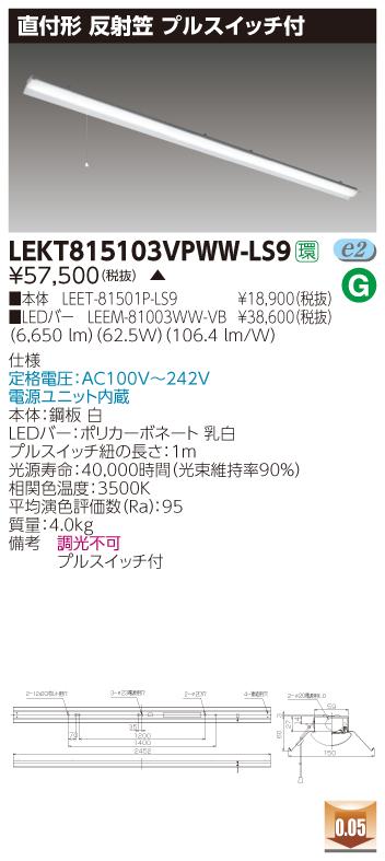 東芝 LEKT815103VPWW-LS9 (LEKT815103VPWWLS9) TENQOO直付110形反射笠P付 LEDベースライト