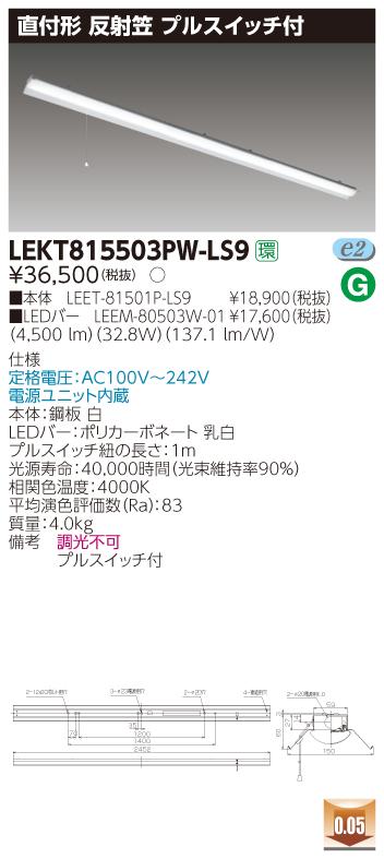 東芝 LEKT815503PW-LS9 (LEKT815503PWLS9) TENQOO直付110形反射笠P付 LEDベースライト