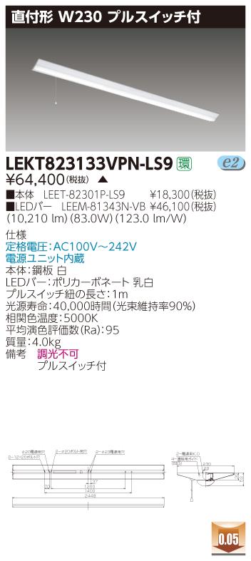 東芝 LEKT823133VPN-LS9 (LEKT823133VPNLS9) TENQOO直付110形W230P付 LEDベースライト