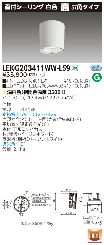 東芝ライテック LEKG203411WW-LS9 LEDダウンライト (LEKG203411WWLS9)2000ユニット交換形DL直付CL