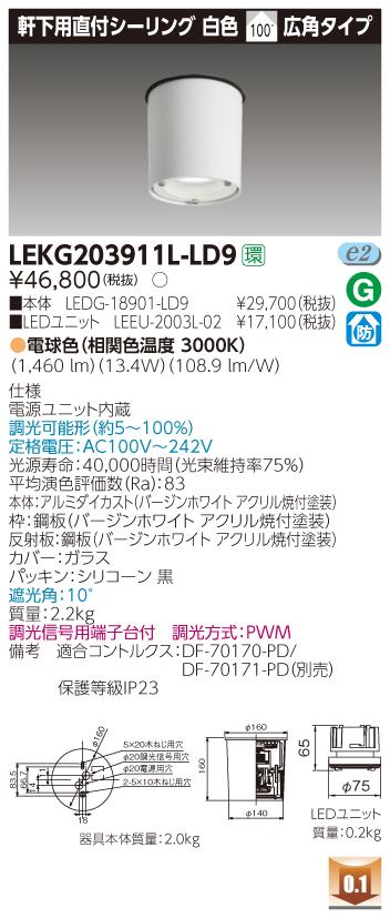 東芝ライテック LEKG203911L-LD9 LEDダウンライト (LEKG203911LLD9)2000ユニット交換形DL軒下CL