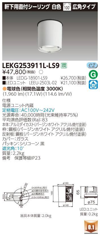 東芝ライテック LEKG253911L-LS9 LEDダウンライト (LEKG253911LLS9)2500ユニット交換形DL軒下CL