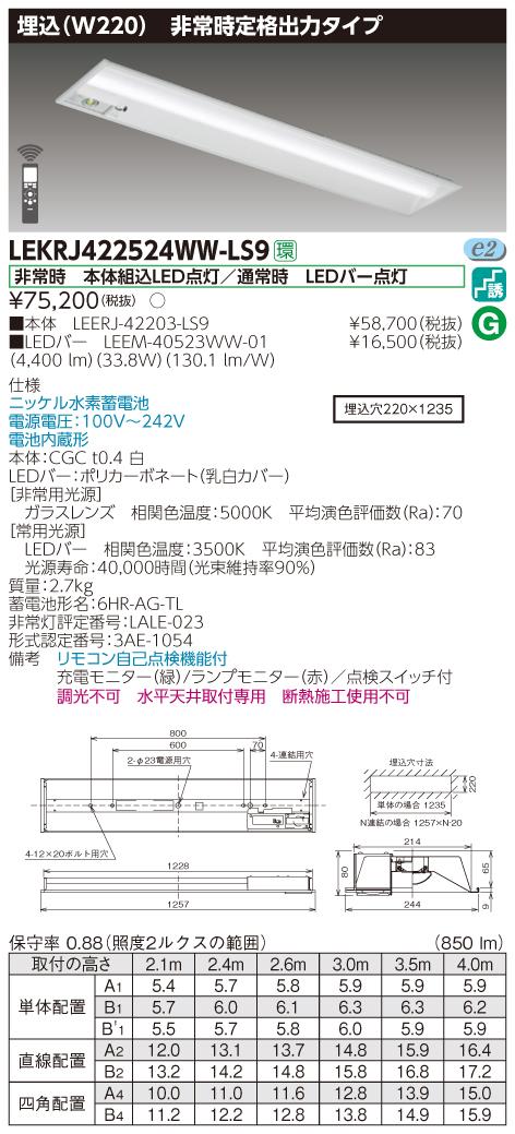 東芝ライテック LEKRJ422524WW-LS9 LED組み合せ器具 (LEKRJ422524WWLS9)TENQOO非常灯40形埋込W220