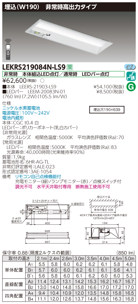 東芝ライテック LEKRS219084N-LS9 LED組み合せ器具 (LEKRS219084NLS9 )TENQOO非常灯20形埋込W190
