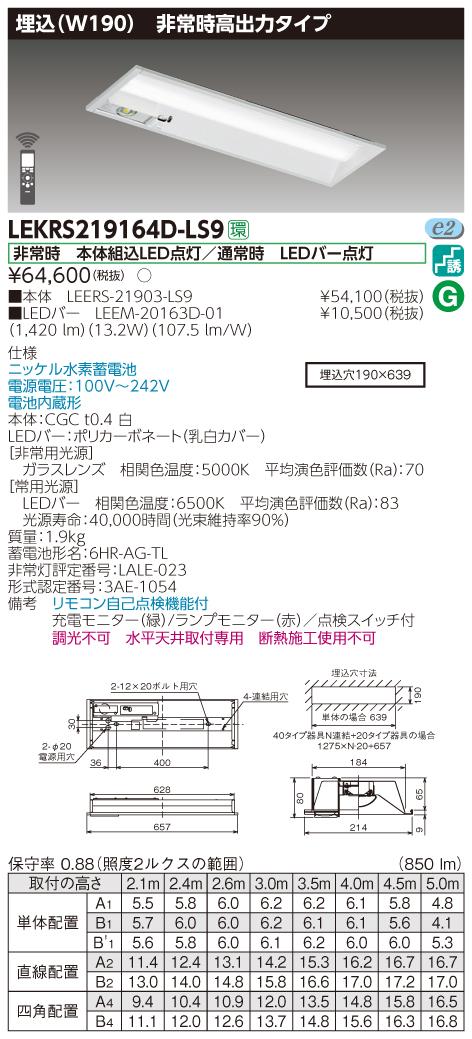 東芝ライテック LEKRS219164D-LS9 LED組み合せ器具 (LEKRS219164DLS9)TENQOO非常灯20形埋込W190