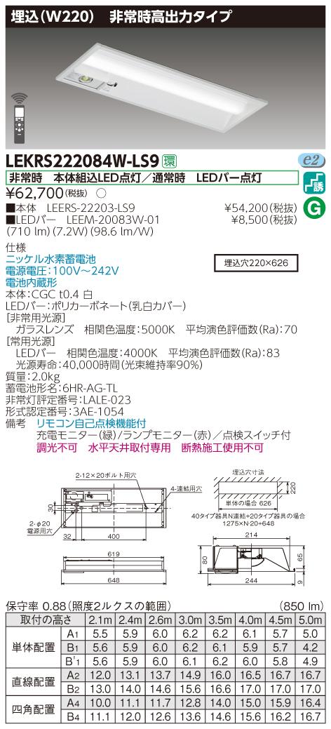 東芝ライテック LEKRS222084W-LS9 LED組み合せ器具 (LEKRS222084WLS9)TENQOO非常灯20形埋込W220