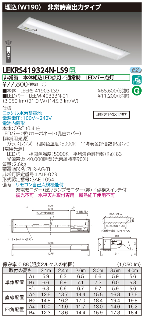 東芝ライテック LEKRS419324N-LS9 LED組み合せ器具 (LEKRS419324NLS9)TENQOO非常灯40形埋込W190