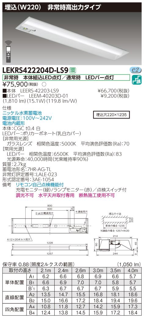東芝ライテック LEKRS422204D-LS9 LED組み合せ器具 (LEKRS422204DLS9)TENQOO非常灯40形埋込W220