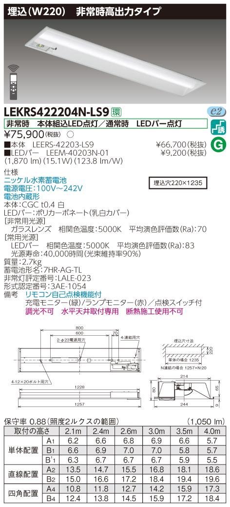 東芝ライテック LEKRS422204N-LS9 LED組み合せ器具 (LEKRS422204NLS9)TENQOO非常灯40形埋込W220