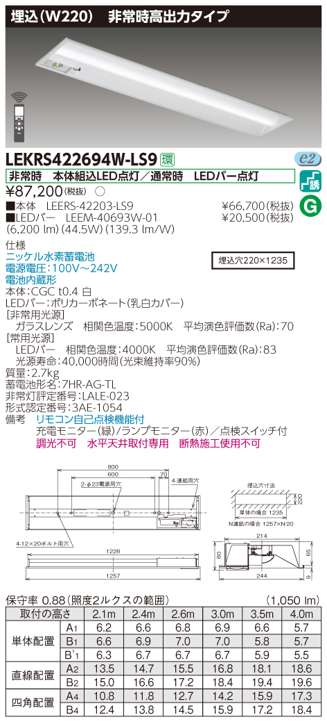 東芝ライテック LEKRS422694W-LS9 LED組み合せ器具 (LEKRS422694WLS9)TENQOO非常灯40形埋込W220