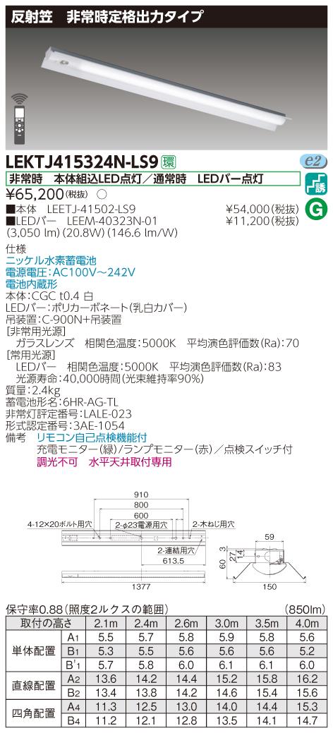 東芝 LEKTJ415324N-LS9 LED組み合せ器具 (LEKTJ415324NLS9)TENQOO非常灯40形反射笠