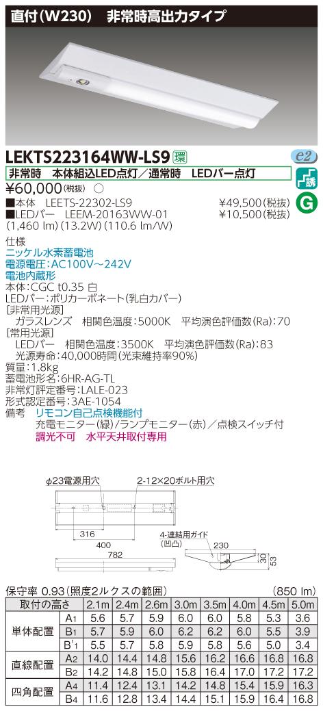 東芝ライテック LEKTS223164WW-LS9 LED組み合せ器具 (LEKTS223164WWLS9 )TENQOO非常灯20形直付230