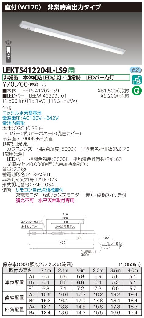 東芝ライテック LEKTS412204L-LS9 LED組み合せ器具 (LEKTS412204LLS9 )TENQOO非常灯40形直付W120