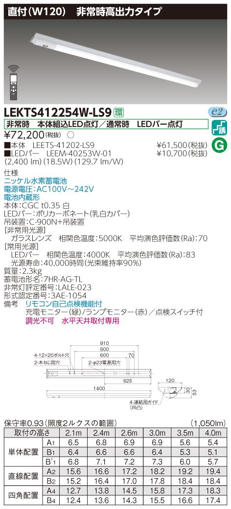 東芝ライテック LEKTS412254W-LS9 LED組み合せ器具 (LEKTS412254WLS9)TENQOO非常灯40形直付W120