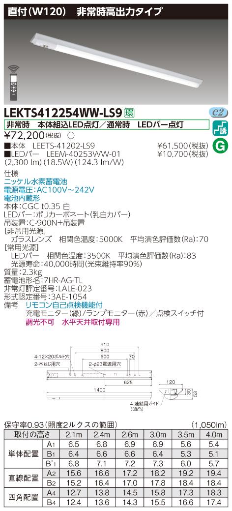 東芝ライテック LEKTS412254WW-LS9 LED組み合せ器具 (LEKTS412254WWLS9)TENQOO非常灯40形直付W120