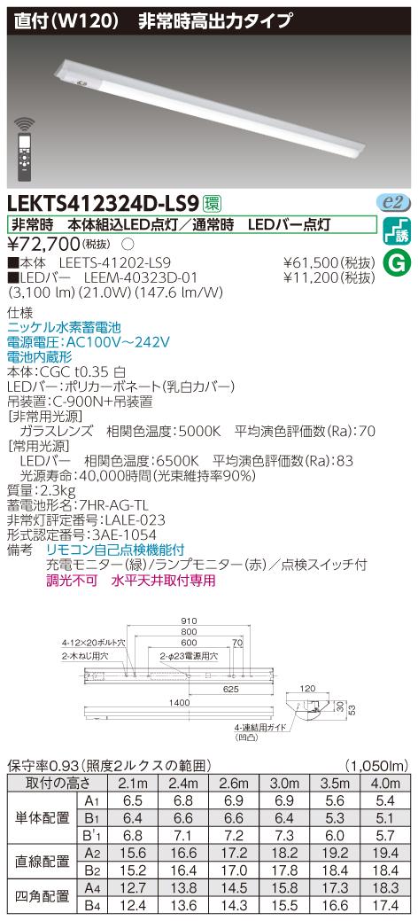 東芝ライテック LEKTS412324D-LS9 LED組み合せ器具 (LEKTS412324DLS9)TENQOO非常灯40形直付W120