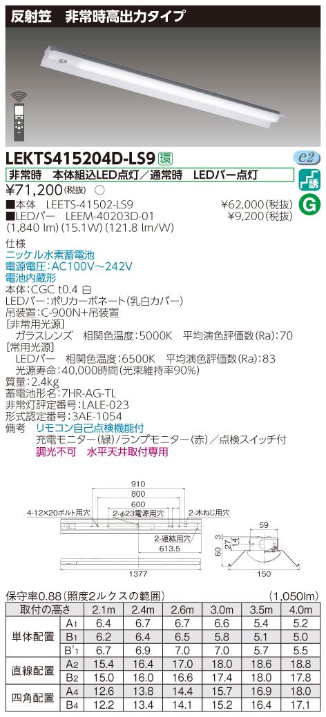 東芝ライテック LEKTS415204D-LS9 LED組み合せ器具 (LEKTS415204DLS9 )TENQOO非常灯40形反射笠