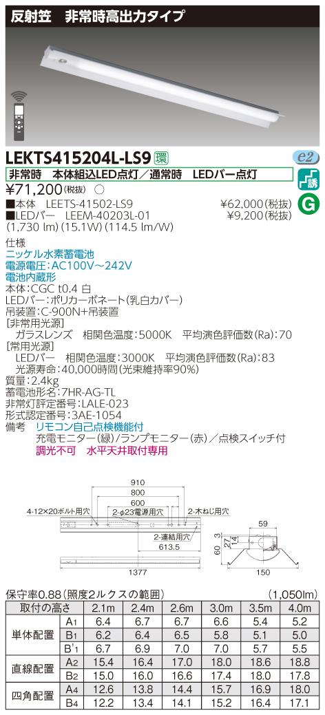 東芝ライテック LEKTS415204L-LS9 LED組み合せ器具 (LEKTS415204LLS9)TENQOO非常灯40形反射笠