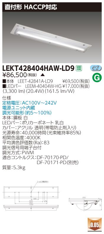 東芝 LEKT428404HAW-LD9 (LEKT428404HAWLD9) TENQOO直付HACCP調光 LEDベースライト
