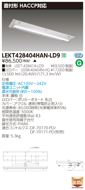 東芝 LEKT428404HAN-LD9 (LEKT428404HANLD9) TENQOO直付HACCP調光 LEDベースライト