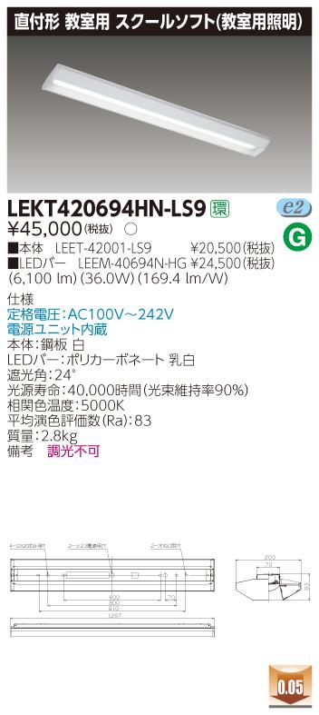 東芝 LEKT420694HN-LS9 LEKT(420694HNLS9) TENQOO直付40形スクールソフト LEDベースライト