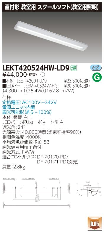 東芝 LEKT420524HW-LD9 (LEKT420524HWLD9) TENQOO直付40形スクール調光 LEDベースライト