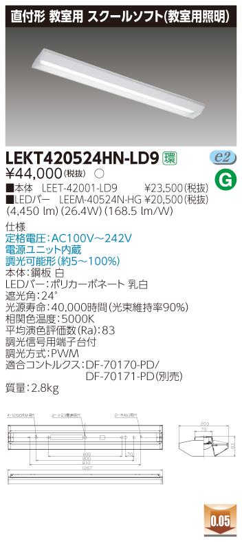 東芝 LEKT420524HN-LD9 (LEKT420524HNLD9) TENQOO直付40形スクール調光 LEDベースライト