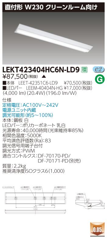 東芝 LEKT423404HC6N-LD9 (LEKT423404HC6NLD9) TENQOO直付CR6W230調光 LEDベースライト