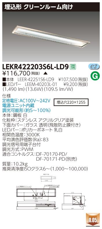 東芝 LEKR422203S6L-LD9 (LEKR422203S6LLD9) TENQOO埋込CR6SUS調光 LEDベースライト