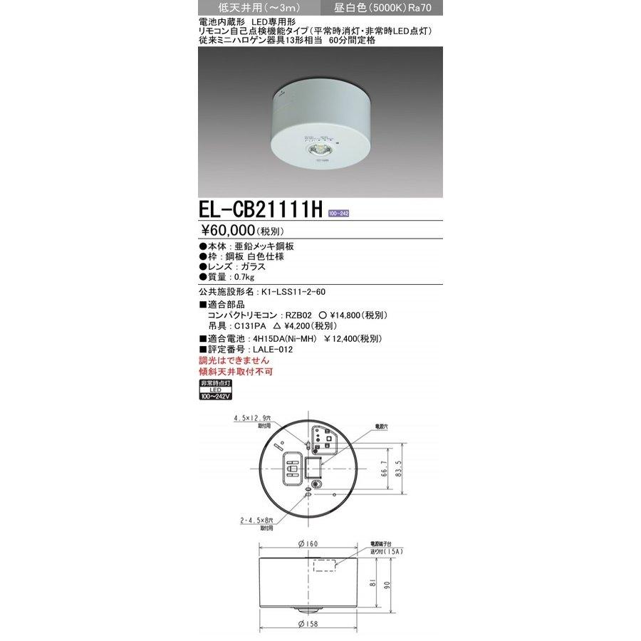三菱電機 EL-CB21111H LED非常用照明器具  直付形 低天井用(~3m)  60分間定格形 リモコン自己点検機能タイプ 『ELCB21111H』