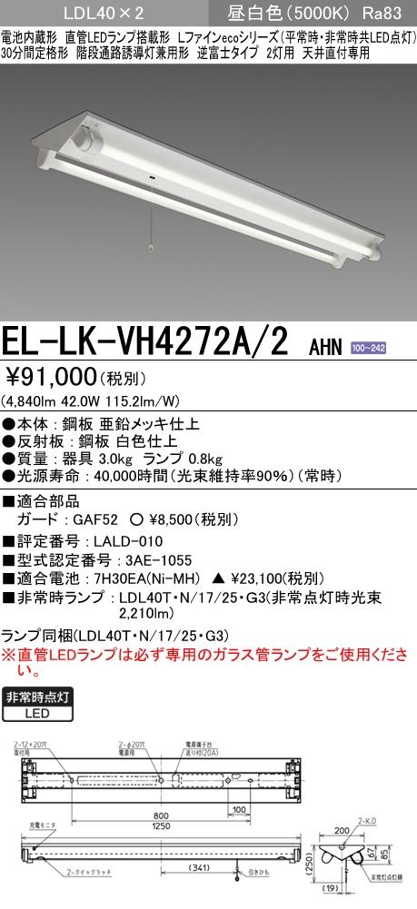 三菱電機 EL-LK-VH4272A/2 AHN LED非常用照明器具 階段通路誘導灯兼用形 逆富士タイプ2灯用 天井直付専用 30分間定格形 LDL40ランプ2本付