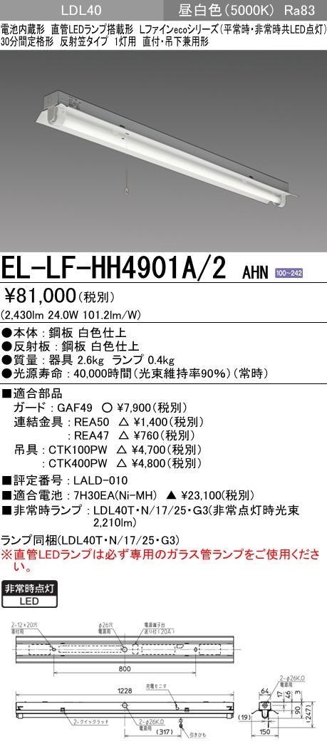 三菱電機 EL-LF-HH4901A/2 AHN LED非常用照明器具 反射笠タイプ1灯用 直付・吊下兼用形 30分間定格形 LDL40ランプ付