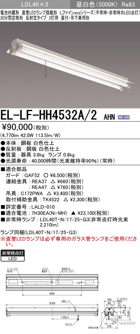 三菱電機 EL-LF-HH4532A/2 AHN LED非常用照明器具 反射笠タイプ2灯用 直付・吊下兼用形 30分間定格形 LDL40ランプ2本付