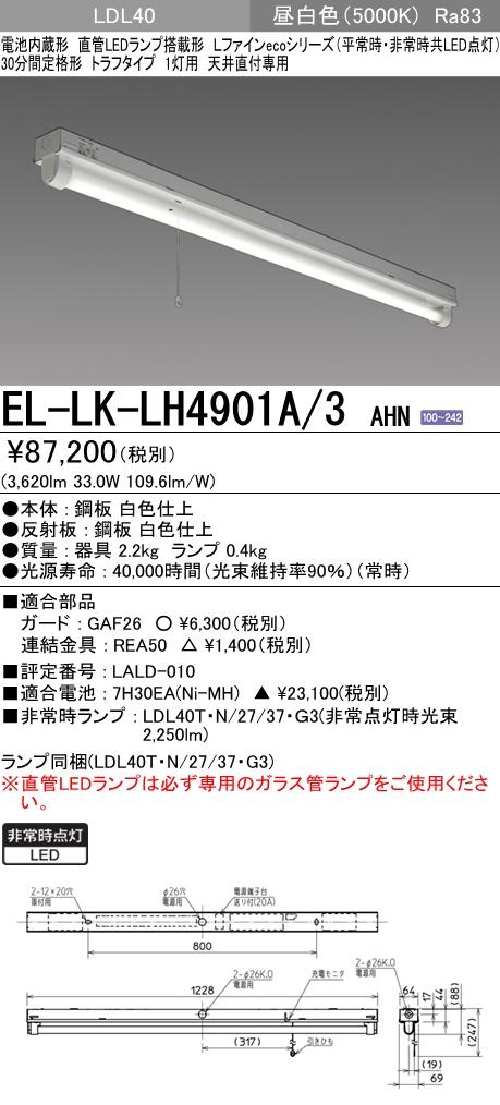 三菱電機 EL-LK-LH4901A/3 AHN LED非常用照明器具 トラフタイプ1灯用 天井直付専用 30分間定格形 LDL40ランプ付