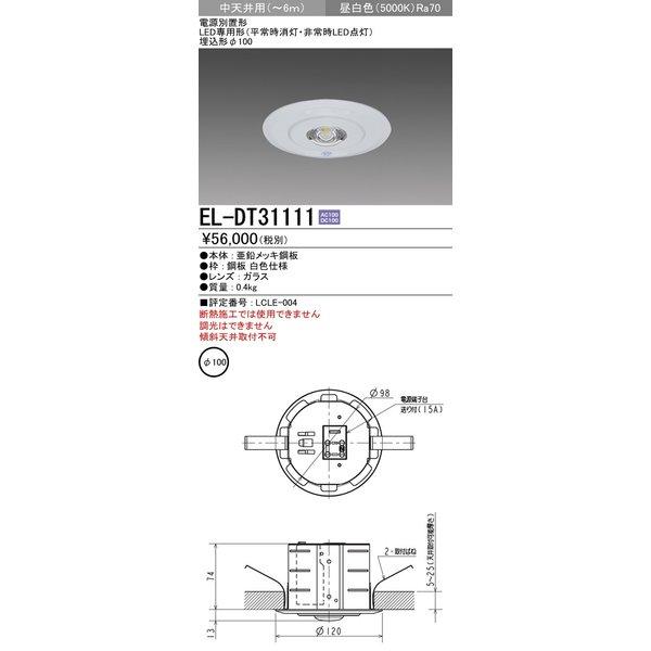 三菱電機 EL-DT31111 LED非常用照明 埋込形φ100 中天井用(~6m) 30分間定格形 電源別置形 『ELDT31111』