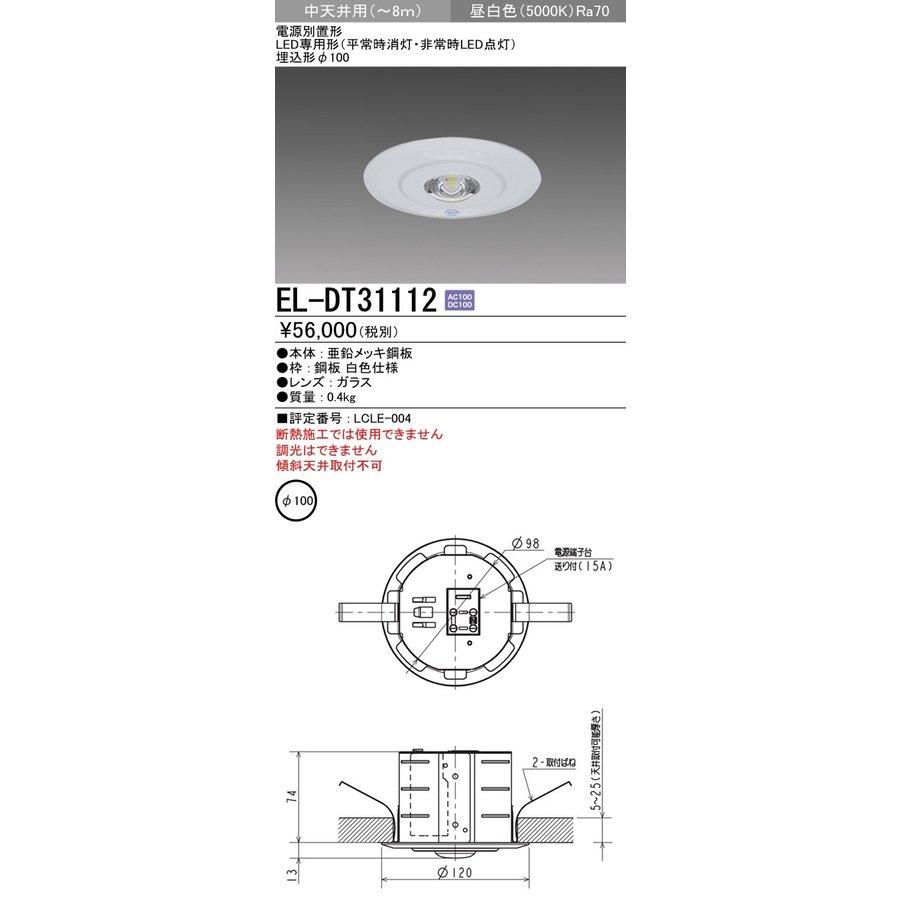 三菱電機 EL-DT31112 LED非常用照明 埋込形φ100 中天井用(~8m) 30分間定格形 電源別置形 『ELDT31112』