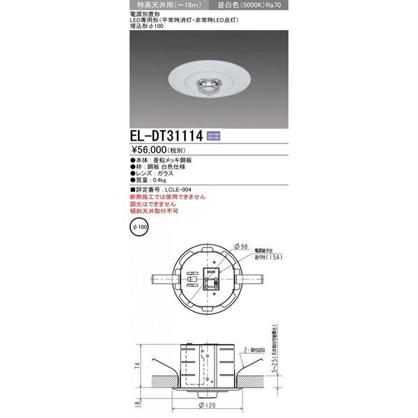 三菱電機 EL-DT31114 LED非常用照明 埋込形φ100 特高天井用(~16m) 30分間定格形 電源別置形 『ELDT31114』