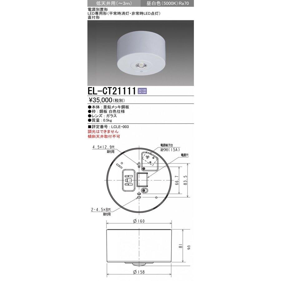 三菱電機 EL-CT21111 LED非常用照明 直付形 低天井用(~3m) 30分間定格形 電源別置形 『ELCT21111』
