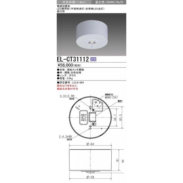 三菱電機 EL-CT31112 LED非常用照明 直付形 中天井用(~8m) 30分間定格形 電源別置形 『ELCT31112』