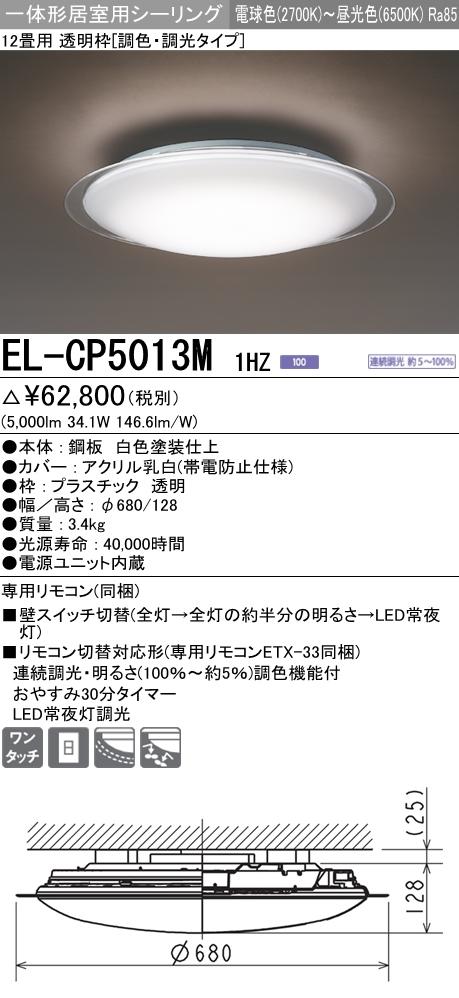 三菱電機 EL-CP5013M 1HZ LEDシーリングライト12畳用(電球色~昼光色) 透明枠 調色・調光タイプ リモコン付 『ELCP5013M1HZ』